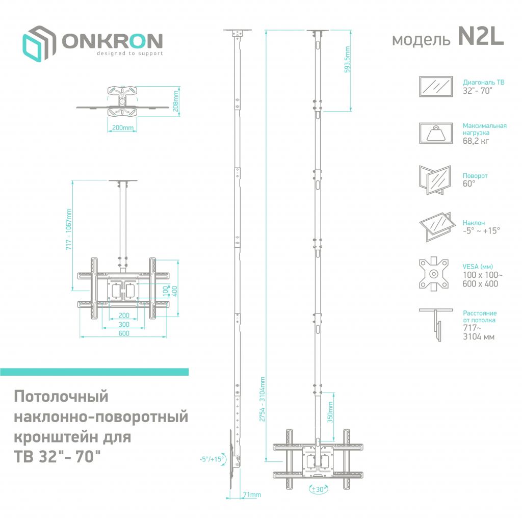 Onkron-N2L-drawing.jpg